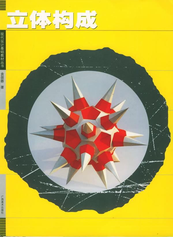 立体构成——现代设计基础教材丛书