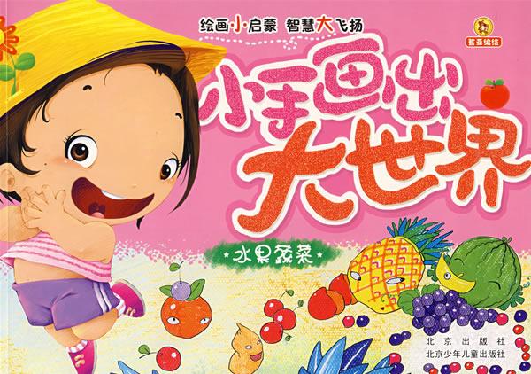 《小手画出大世界·水果蔬菜》封面