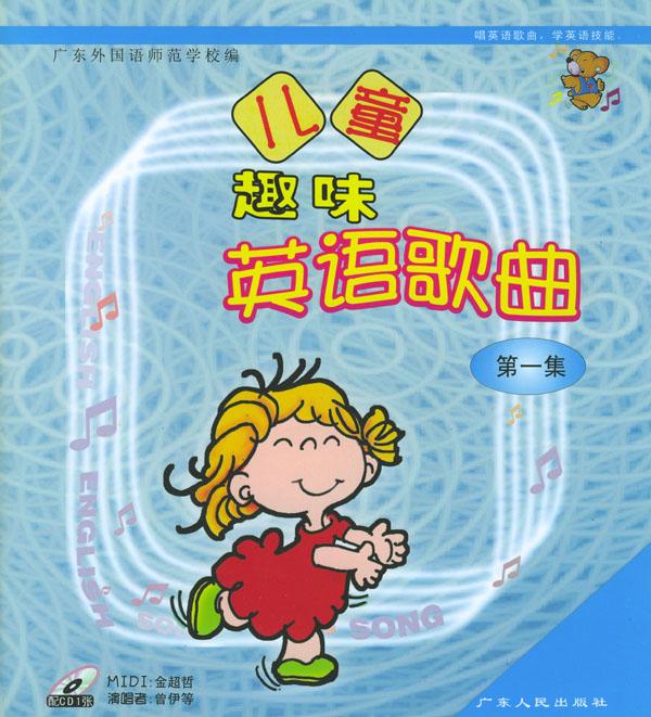 儿童趣味英语歌曲(第1集附光盘)