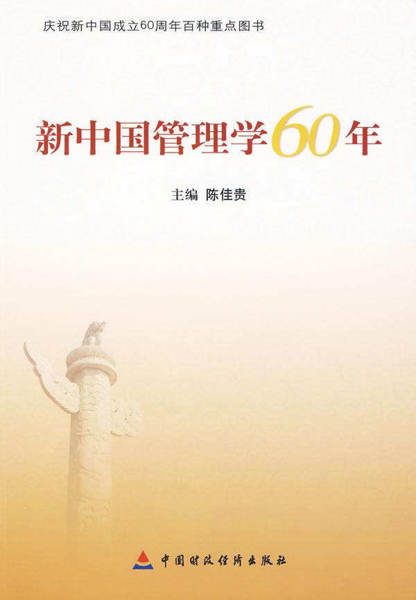 新中国管理学60年电子书下载 - 电子书下载 - 电子书下载