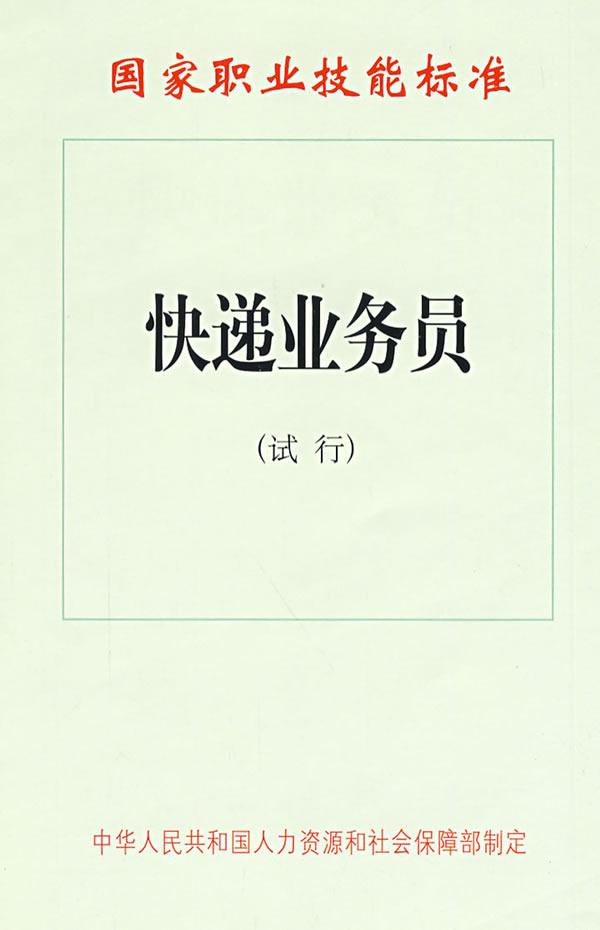 《快递业务员(试行)—国家职业技能标准》电子书下载 - 电子书下载 - 电子书下载