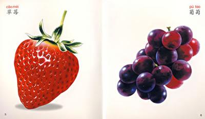 幼儿水果认知图片