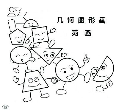 儿童快乐学画(几何图形画)