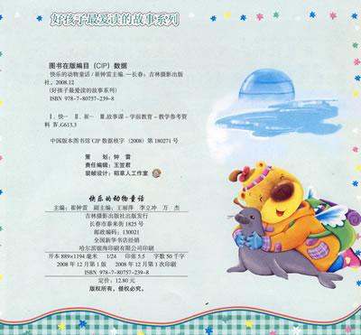 好孩子最爱读的故事系列-快乐的动物童话(好孩子最爱读的故事系列)
