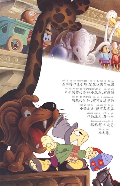 木偶奇遇记:迪士尼经典故事丛书