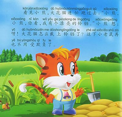 冠滨漫画:宝宝乐经典动物童话6(注音版)