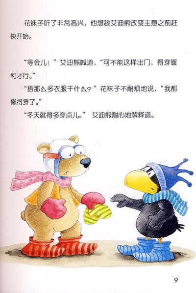 花袜子小乌鸦成长故事--全都迷路了!