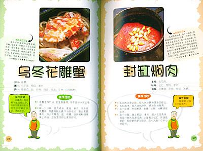 手绘插图家庭菜谱
