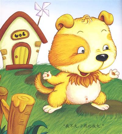 亲子早读图画书--最大的动物