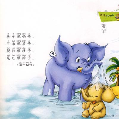 儿童启蒙必读丛书—谜语300则(附光盘)
