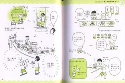 一个人的第一次/(日)高木直子:图书比价:琅琅比价网