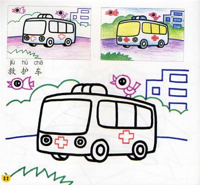 简笔画公交车涂色