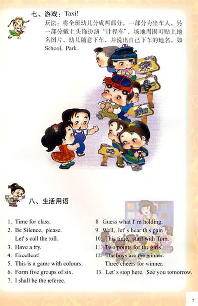 儿童英语活动化教材——启蒙英语下册(含单词卡片)
