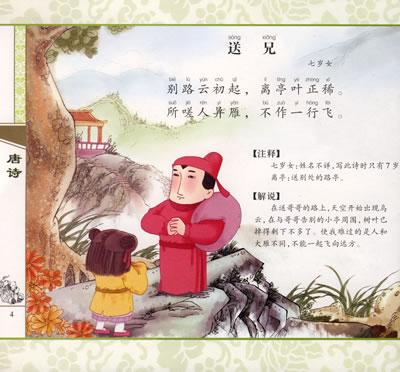唐诗三百首--儿童文学-文轩网;