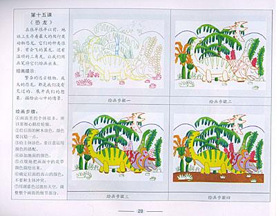 学画水彩画 儿童绘画基础技法培训教材 卓越