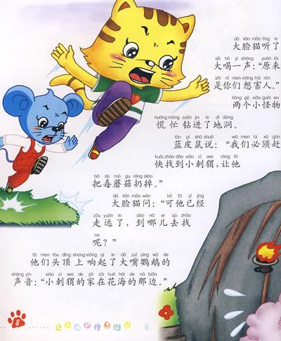 蓝皮鼠和大脸猫歌词 蓝皮鼠和大脸猫