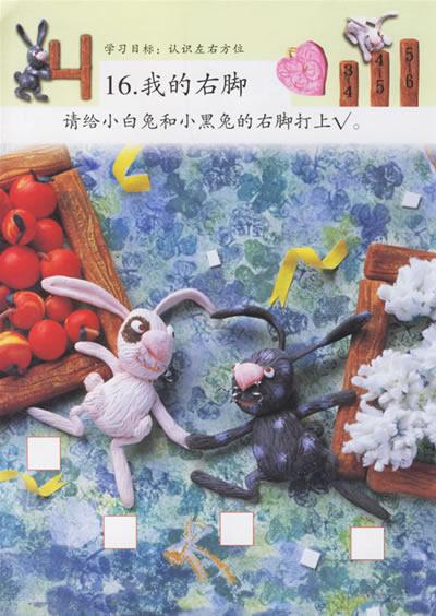 我们将绘本中的各种动物主角与每一本中的故事材料