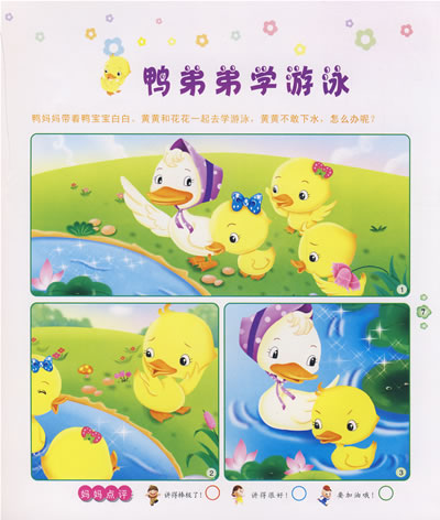 宝宝看图画编故事-苗苗篇(天才宝贝的语言训练课)