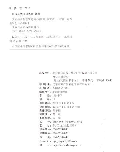 姜宏幼儿创意简笔画 初级篇 儿童学画必备资料用书