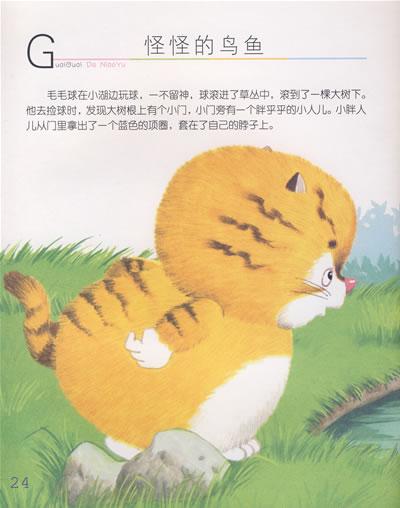 大嘴巴(嘟嘟熊系列丛书)