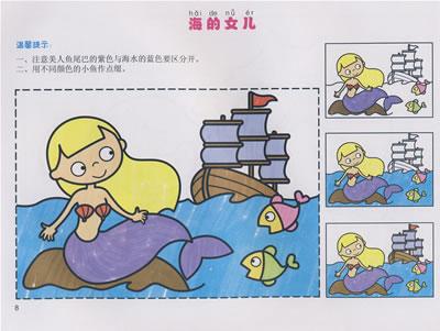 儿童故事插图教案