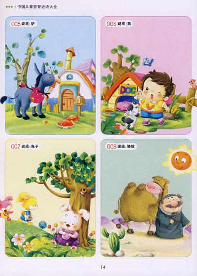 中国儿童益智谜语大全(儿童注音彩图版)(中国儿童
