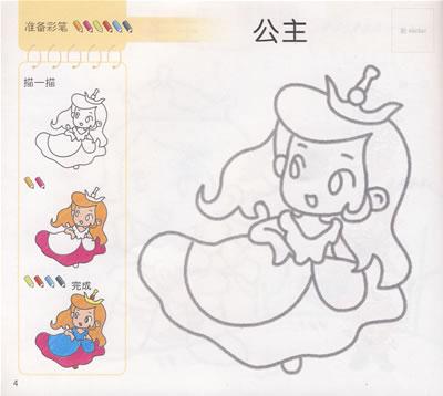 小孩涂画·提高本:童话人物(赠送精美贴纸)