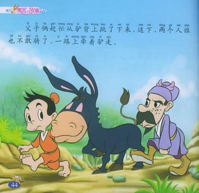 唐克寓言小故事(a幼儿版)