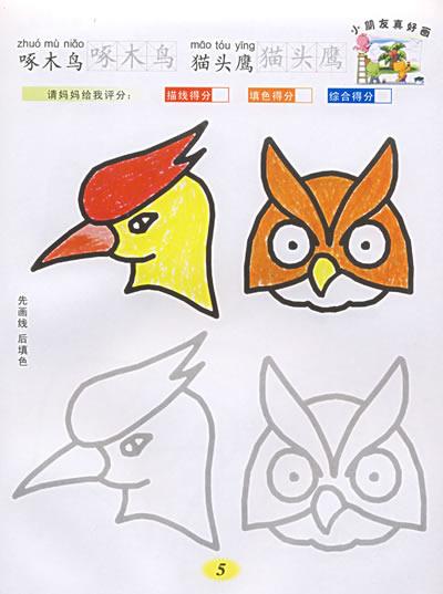 8 卡迪工作室 重庆出版社 小朋友真好画(动物人物) ¥9.