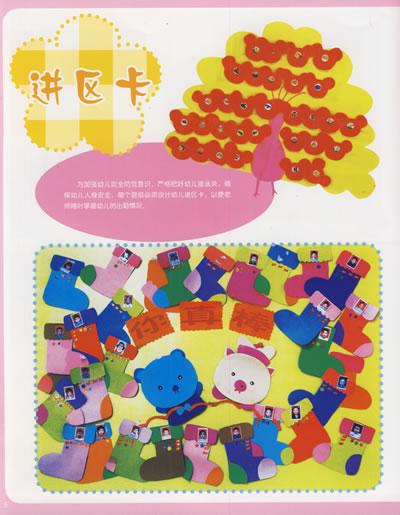 活动区角设计:幼儿园环境布置系列