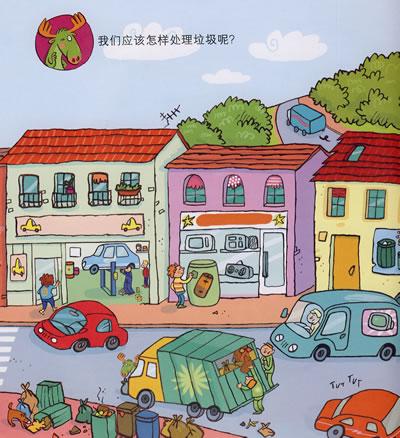 垃圾分类儿童环保画