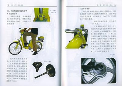 电动自行车维修速成