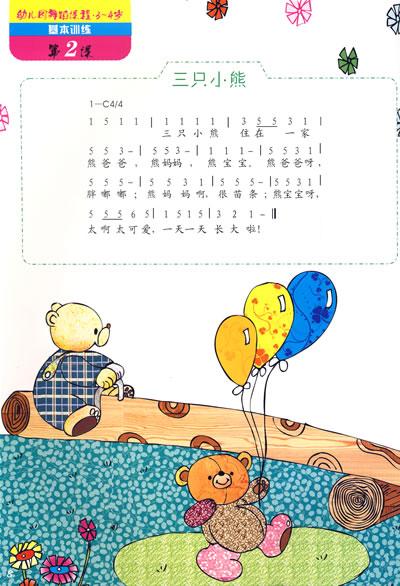 幼儿园舞蹈课程3-4岁(赠光盘)