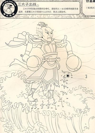 年画手绘插画黑白