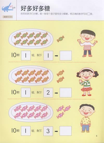 Dad Mum & Me 不怕数学4-5岁\/韩国大教出版