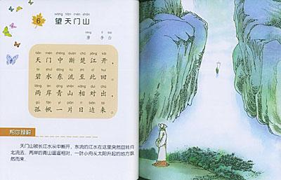 题临安邸图片刘涛被文强睡图片动漫美女黄漫图片; 江南春古诗配画相关