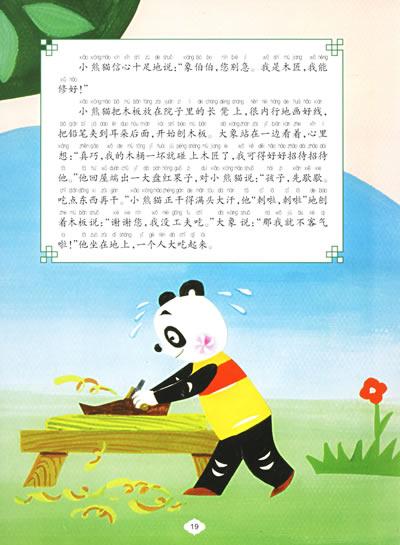 光盘手工制作大全小熊猫