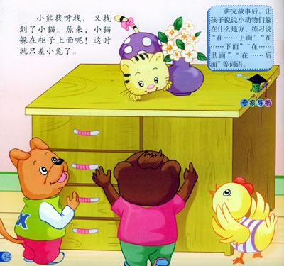 猜谜语儿童动物大全图片