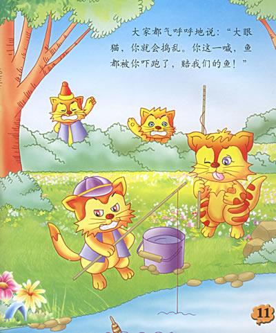 眼猫童话故事丛书