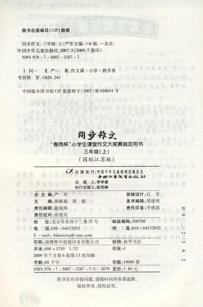 同步作文:三年级上(国标江苏版)