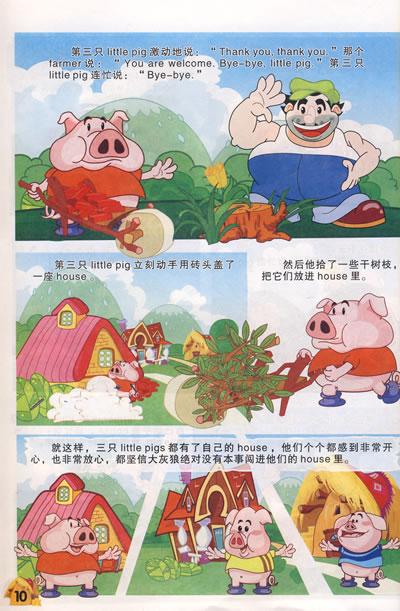 三只小豬蓋房子狼簡筆畫的插畫