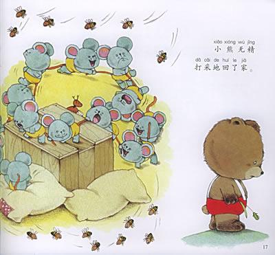淘气宝宝系列图画书·小熊的哈欠