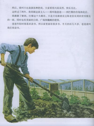 苦儿流浪记——绘本外国儿童文学名著