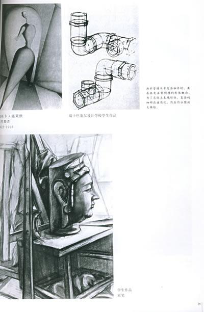 解构重构设计图片