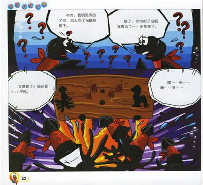 海洋动物运动会6——儿童系列绘本(海洋多彩部落)