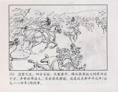 三国演义(连环画共60册)(精)
