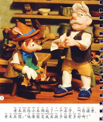 木偶奇遇记:小小孩影院