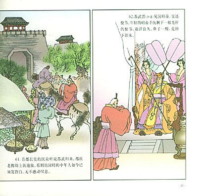 不辱使命/传统美德故事绘画丛书图片