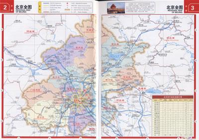 2008北京城市地图集(中英文对照)