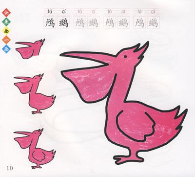 小孩学画:动物二